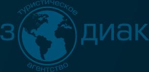 """Туристическое агентство """"Зодиак"""""""